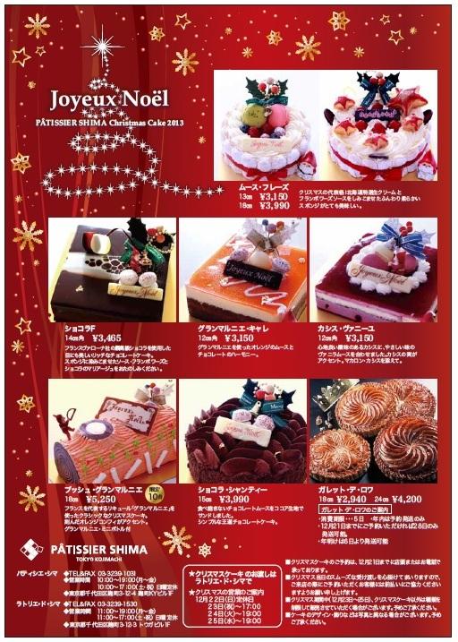 クリスマス2013-001.jpg