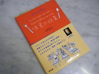 味覚の授業 001a.JPG