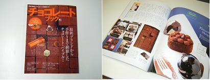 2011チョコガイドブック 004a.JPG