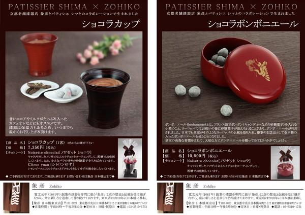 シマ様用広告.jpgのサムネール画像