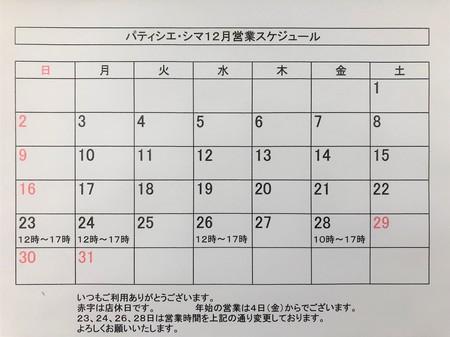 シマ営業表12月.jpg