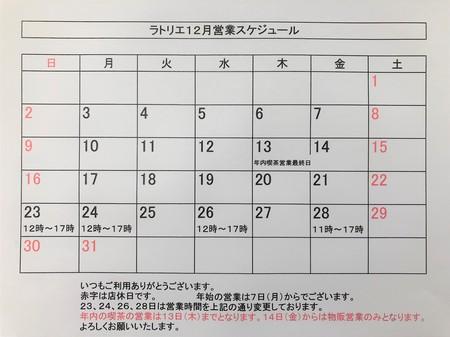ラトリエ営業表12月.jpg