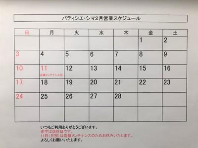 シマ2月営業予定.jpg