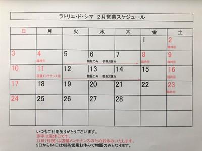 ラトリエ2月営業予定.jpg